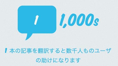 あなたが手助けできるところを見つけてください。Firefox OSヘルプ翻訳のすすめ #FxOS