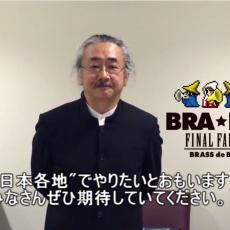 ファイナルファンタジー初の公式吹奏楽ツアー「BRA★BRA FINAL FANTASY」2015年3月から公演開始