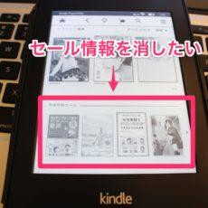 Kindle Paperwhiteのホーム画面に表示されるセール情報を消す方法