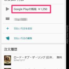 Google Playの残高がPlayストアから確認できるように