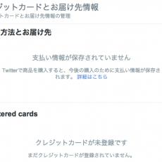 Twitterで手軽に買い物ができる日も近い?「クレジットカードとお届け先情報」という設定が追加されていた件