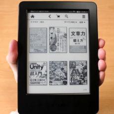 シリーズ最安の6,980円。無印Kindleキャンペーン情報つきモデルを買ってみた