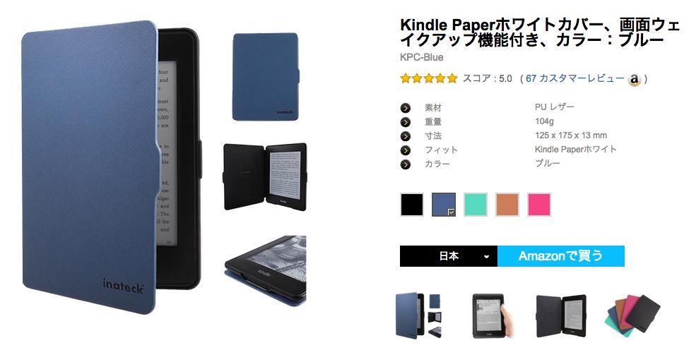 4月30日まで。Inateck Kindle Paperwhiteレザーケース&マイクロファイバーケースがコード適用で300円OFF