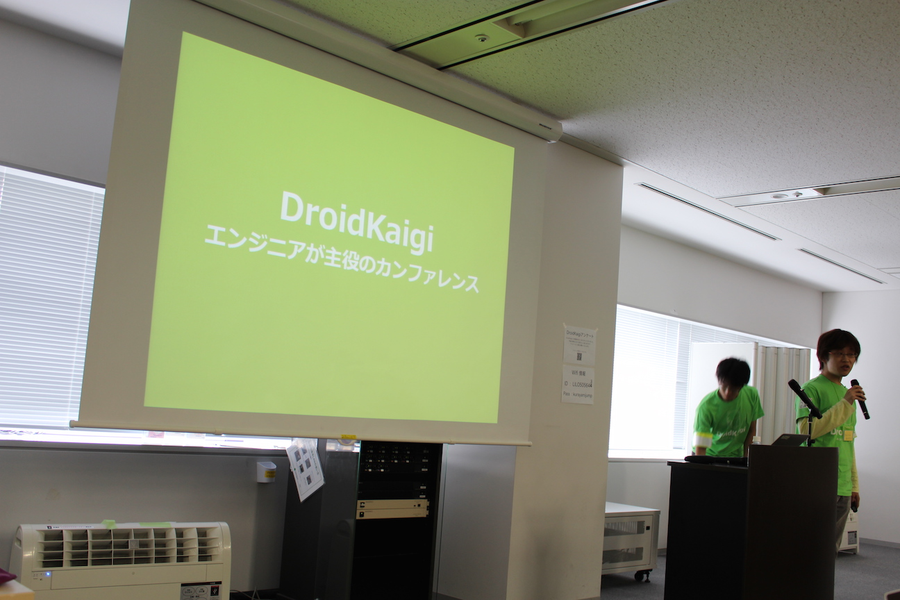 DroidKaigi 2015講演資料まとめ