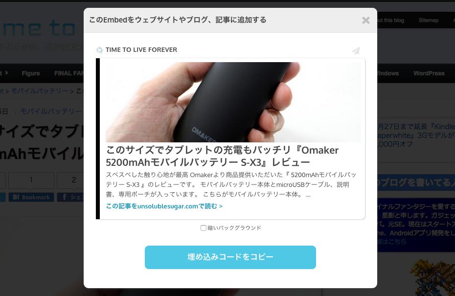 はてなブログカードをやめてEmbedlyのブックマークレットを使ってみるテスト