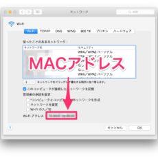 Mac OS X YosemiteでMacアドレスを確認する方法
