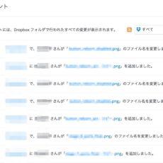 いつ誰がどのような操作を行なったか?Dropboxフォルダで行われたすべてのファイル変更履歴を確認する方法