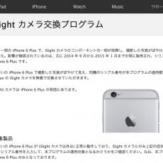 ごく一部のiPhone 6 Plusで背面カメラに不具合があることが判明。対象の場合は無償交換へ