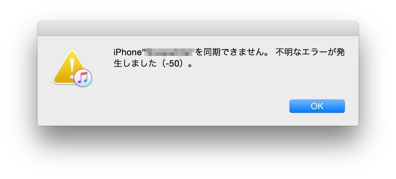 iTunesとiPhoneの同期で「不明なエラーが発生しました(-50)」が出た時の対処法