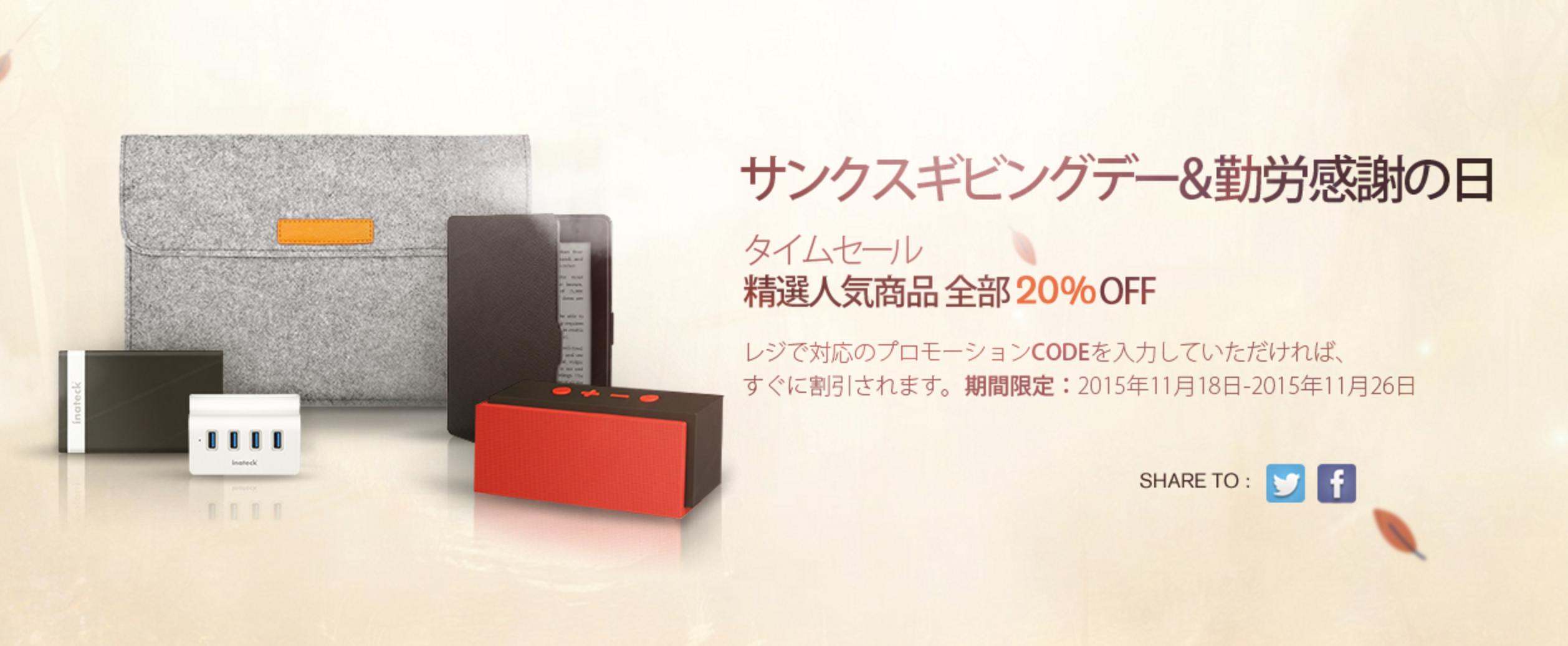 11月25日までの9日間限定キャンペーン。Inateckの人気Bluetoothスピーカーや保護ケースなどが20%OFF