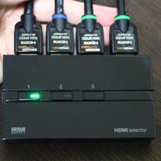 HDMIセレクター買ったらメッチャ捗るようになった