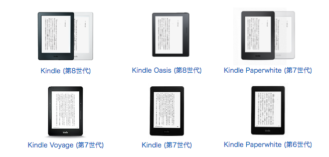 自分のKindleやFireタブレットが第何世代なのか見分ける方法