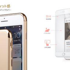 【読者プレゼント】Inateck iPhone 7用アクセサリーを5名様に