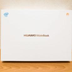 「待て」とは言わない。Huawei Matebook 8GB 256GBモデルをポチりました
