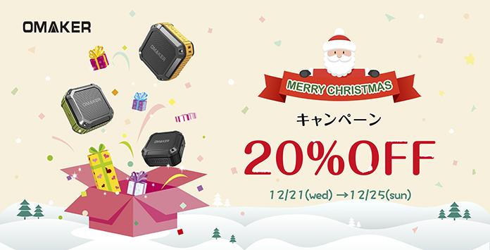 Omaker、防水Bluetoothスピーカーが20%オフとなるクリスマスキャンペーンを5日間限定で実施