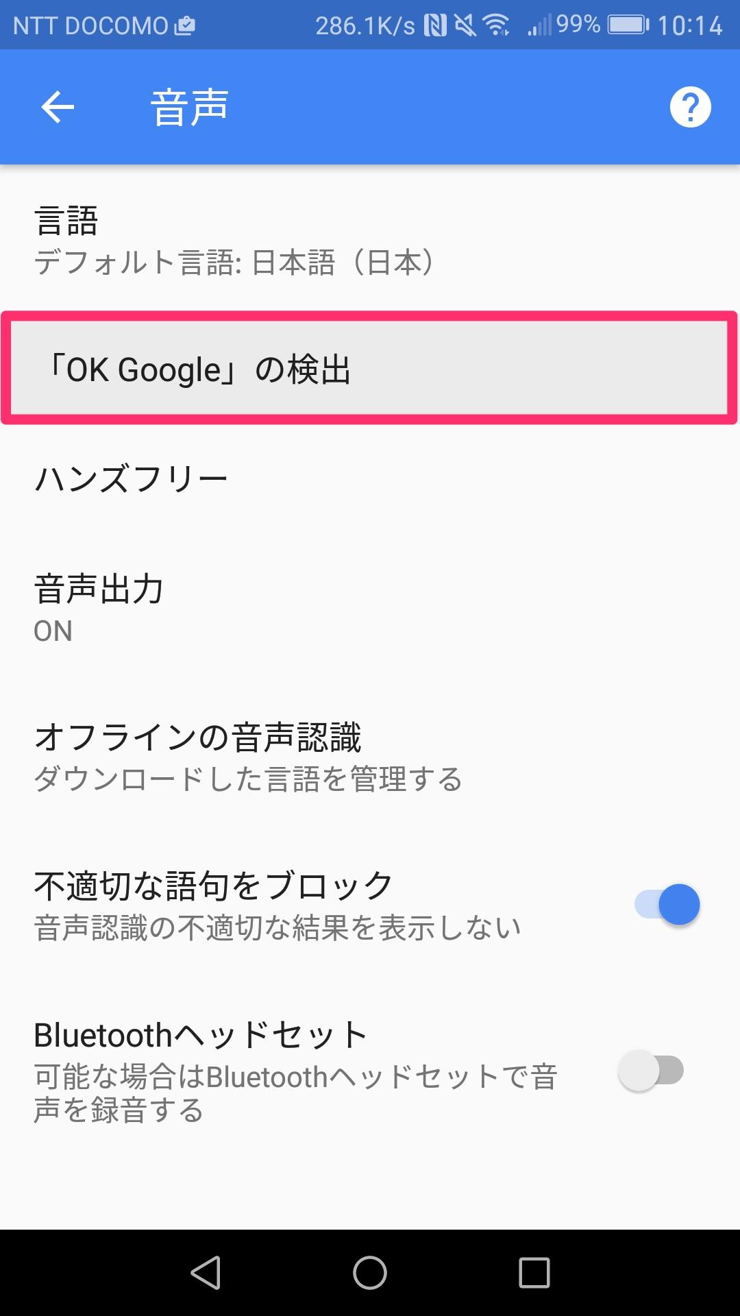 Ok グーグル 設定