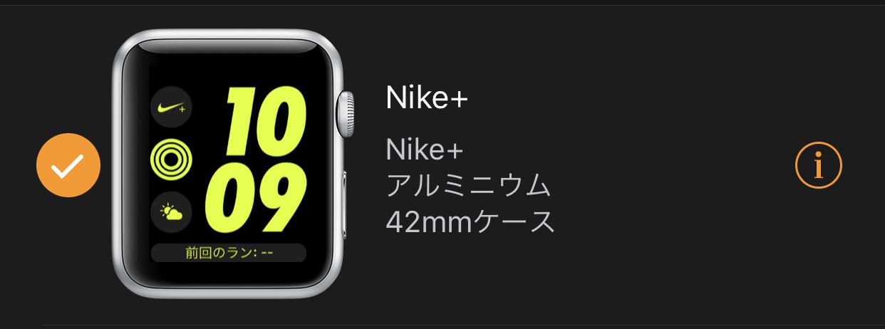 Apple Watchの端末名を変更する方法