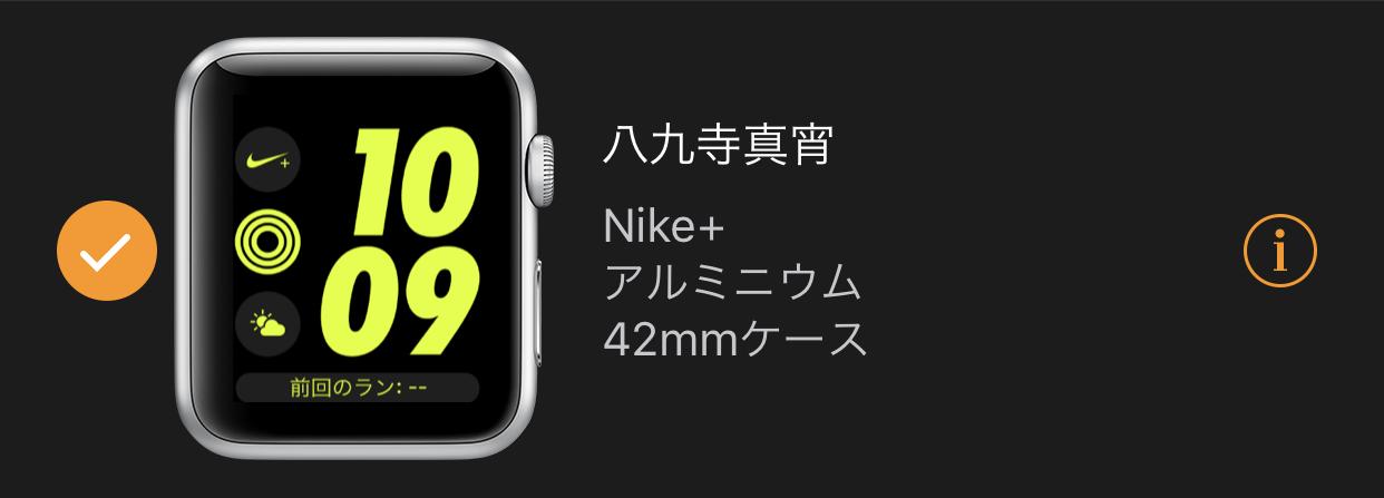 Apple Watchに好きなアニメキャラの名前を付けて一緒に走ろう