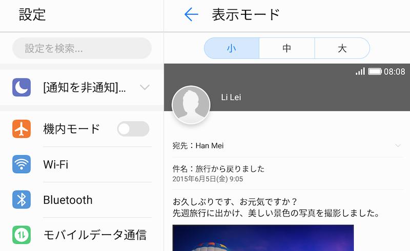 見づらさ解消!MediaPad M3のスマホ表示をタブレット表示に変更する方法