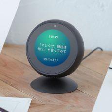 Amazonのタッチスクリーン付きスマートスピーカー『Echo Spot』をポチりました