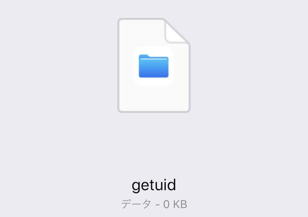 情報求む。iPhoneのSafariでWebページ閲覧中、getuidというファイルが表示された件