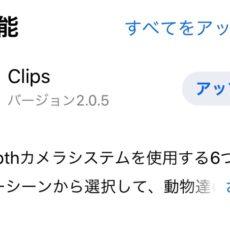 iOSアプリ「Clips」のアップデートができない問題の解決方法