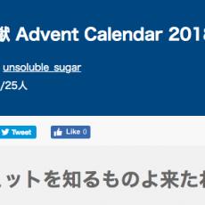 今年もやります。ガジェ獣 Advent Calendar 2018
