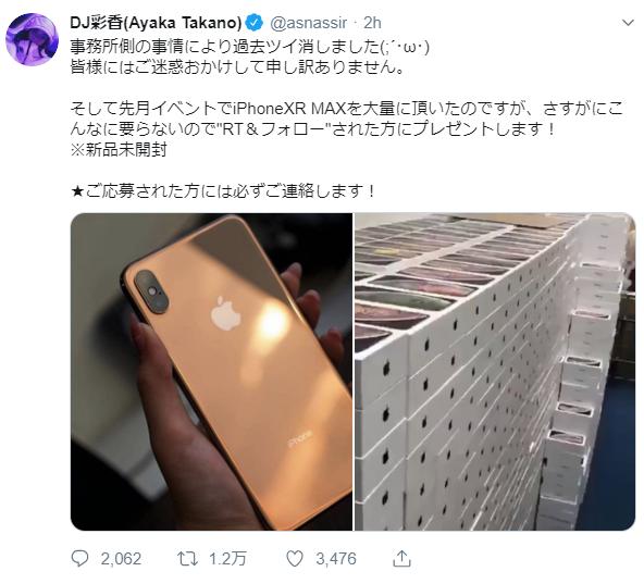 DJ彩香のプレゼント企画ツイートをRTしている人々を見て、ネットリテラシーについて改めて考えさせられた