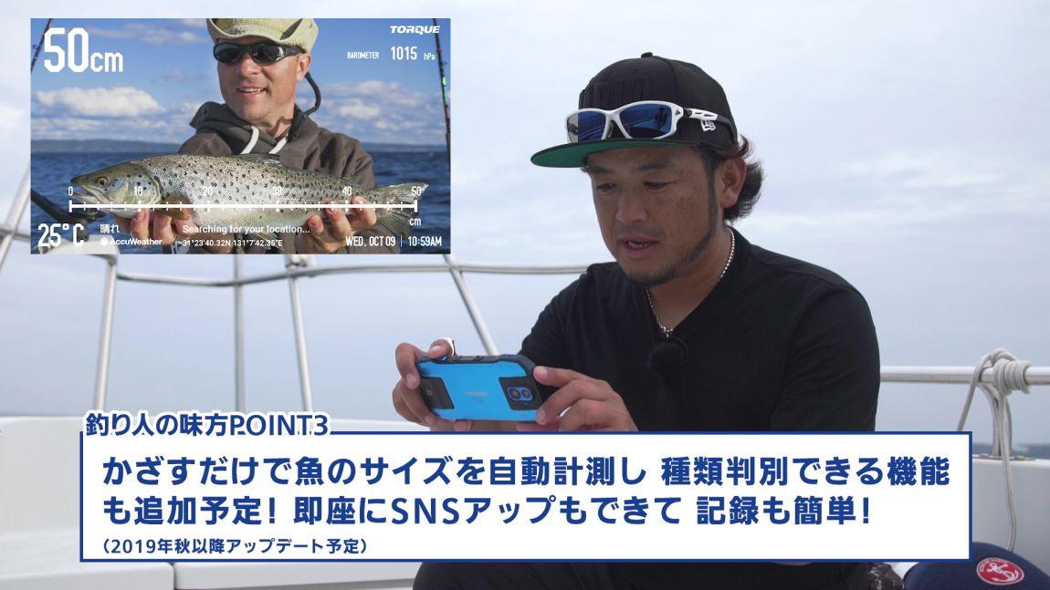 釣り人に支持される理由を深掘り「TORQUE G04×鈴木斉 大洗編」動画が公開