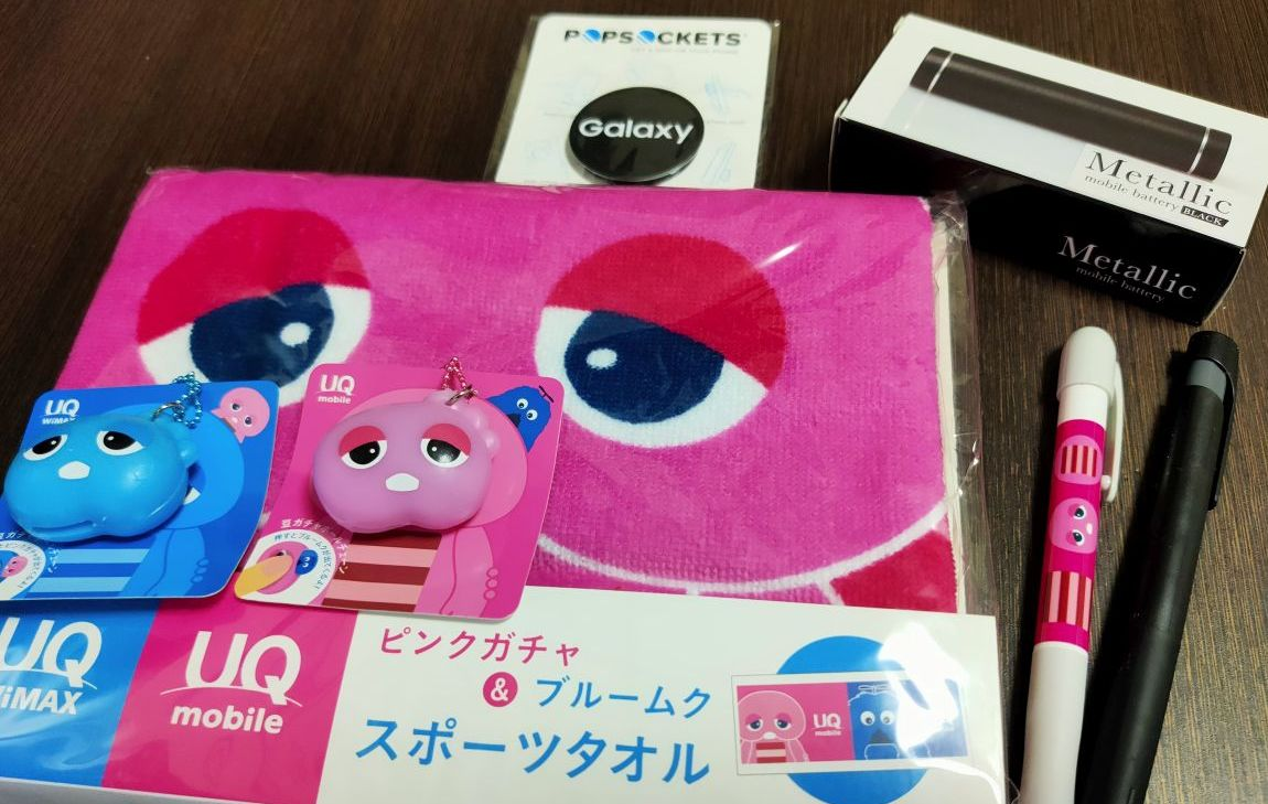 UQ mobile Galaxy A30発売記念キャンペーンのプレゼント企画に当選しました