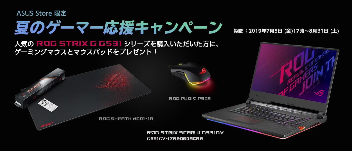 ASUS Store限定、夏のゲーマー応援キャンペーン!ROG Strix G G531シリーズ購入でゲーミングマウスとマウスパッドをプレゼント