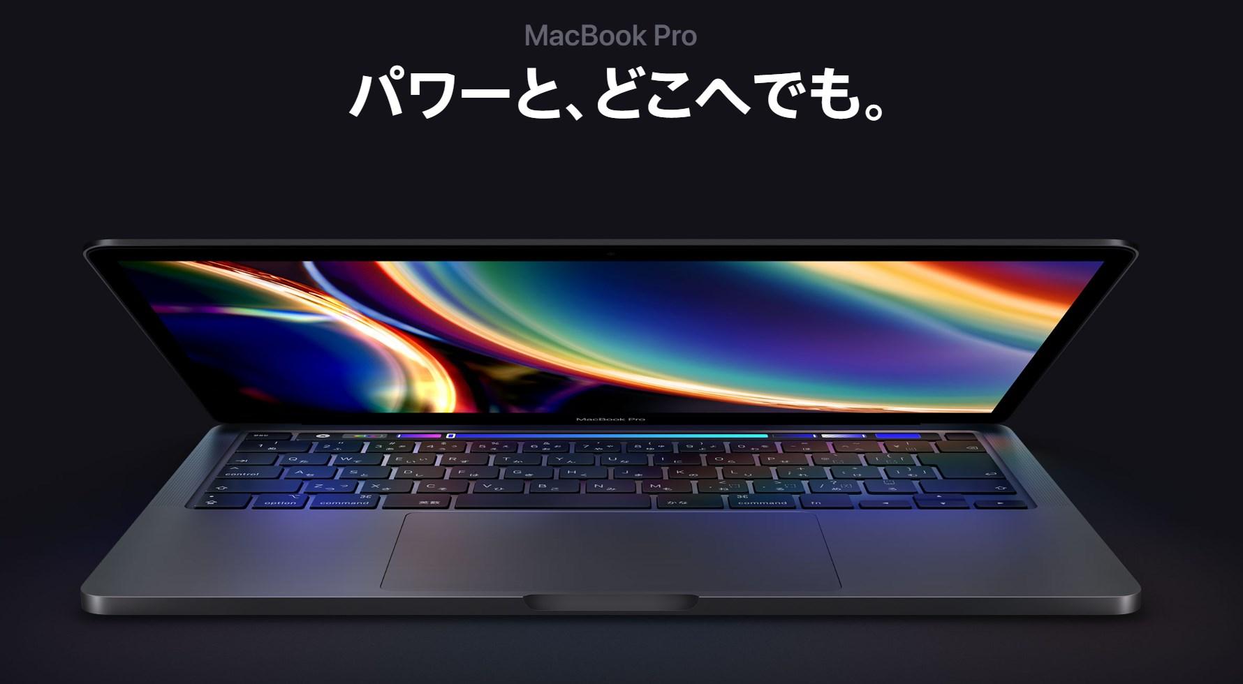 13インチMacBook Pro 2020年モデルをポチりました