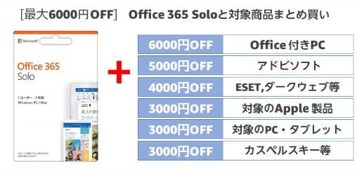 最大6,000円OFF、Microsoft 365 Personalまとめ買いキャンペーン