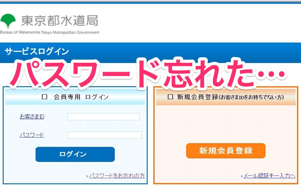 東京水道マイネットのパスワード忘れた…再発行時はハガキで郵送されるよ!