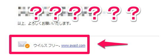 勝手に入るavastの「ウイルス フリー。」メール署名を消す方法