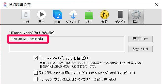 WindowsのiTunes Mediaフォルダを別ドライブへ移行する方法