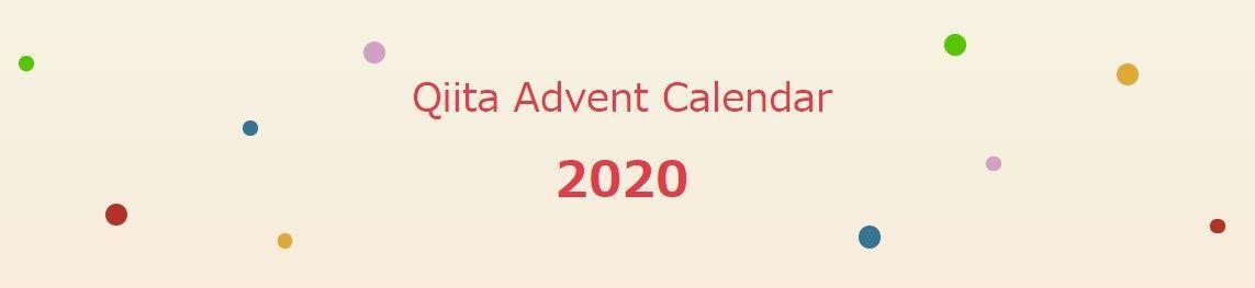 完全に理解したTalk Advent Calendar 2020を開催します