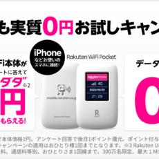 Rakuten WiFi Pocketだれでも0円お試しキャンペーンで楽天モバイル回線を試してみることにした