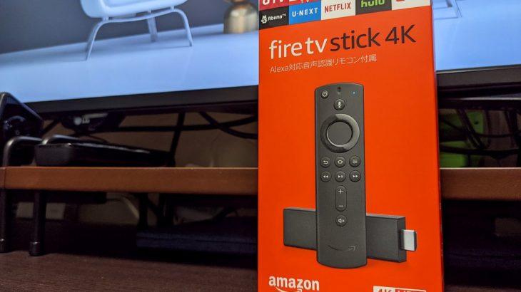 プロジェクターにFire TV Stick 4Kをぶっさして最高のステイホームを過ごす