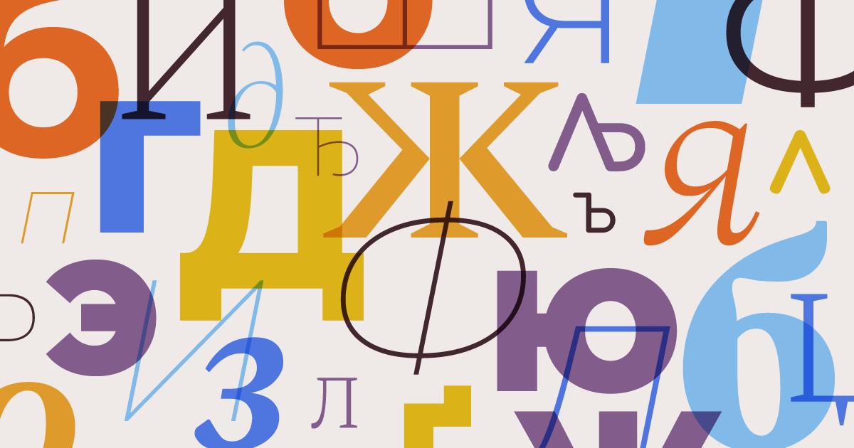 Scripting Cyrillic - Library - Google Design