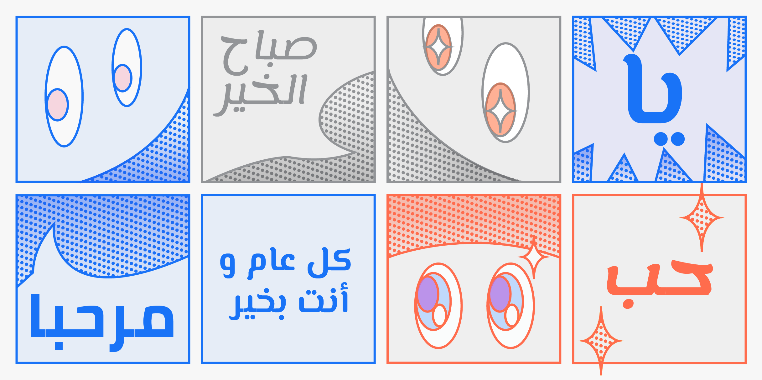arabic-type_2x1.png
