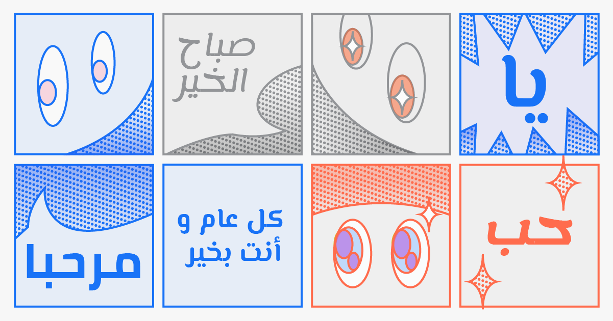 modernizing arabic type for a digital audience library google design