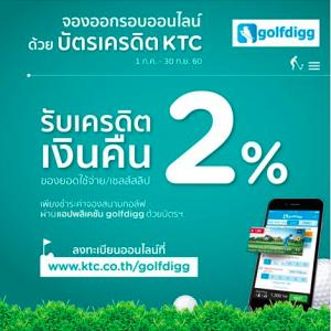 KTC_golfdigg