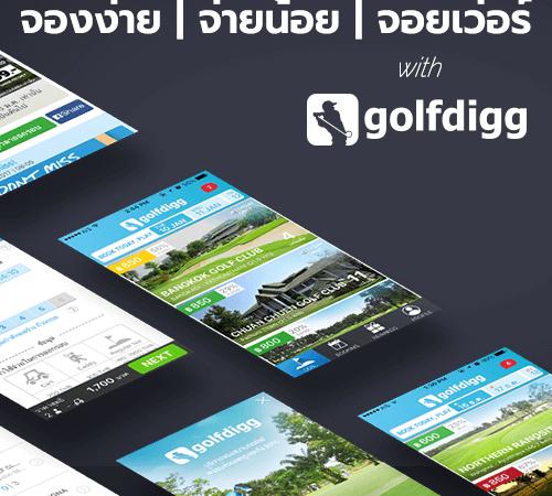 คุ้มกว่านี้มีอีกมั้ย? <br> 'GOLFDIGG' สุดยอดแอปพลิเคชัน <br> สำหรับคนรักกอล์ฟตัวจริง <br> จองง่าย  | จ่ายน้อย | จอยเว่อร์