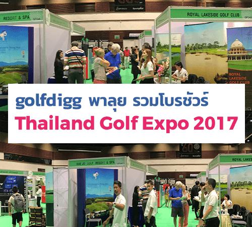 กอล์ฟดิกพาลุย <br> รวมโบรชัวร์งาน Thailand Golf Expo 2017