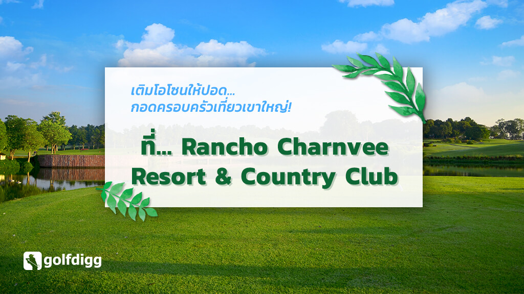 cover_blog_content_rancho