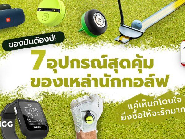 golfdigg_golfdiggtoday_gadgets
