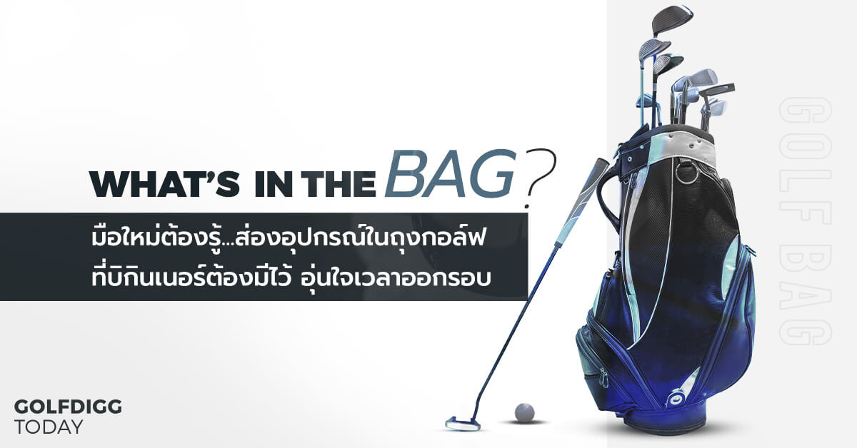 golfdigg_golfdiggtoday_what_in_the_bag_07