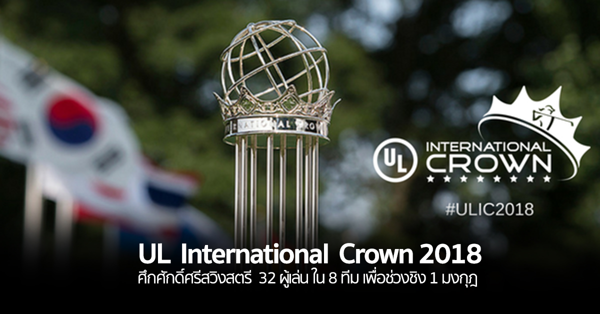 golfdigg_golfdiggtoday_ulinternationalcrown_cover