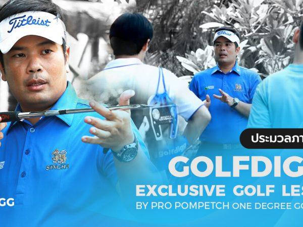 'โปรป้อมเพ็ชร' จัดเต็มทริคการพัตต์พร้อมแนะเคล็ดลับเลือกไม้ที่ชอบหรือไม้ที่ใช่ ในกิจกรรม GOLFDIGG Exclusive Golf Lessons